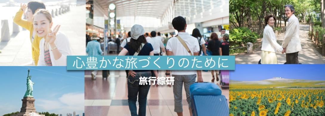 未経験OK!ツアーコンダクター(旅行綜研)の口コミと評判