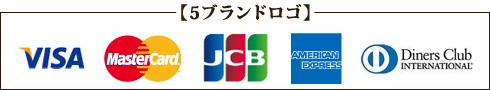 クレジットカードのカードブランド(国際ブランド)