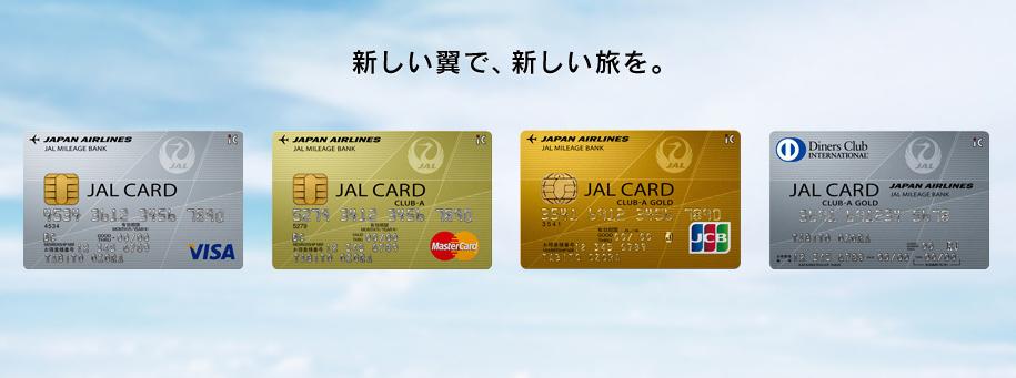 旅行にオススメのクレジットカード - JALカード