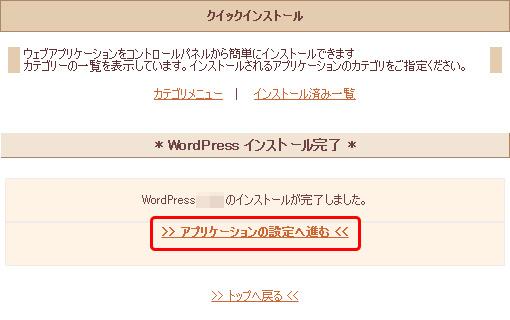 WordPressをクイックインストール-03