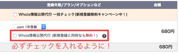 お名前.com-02