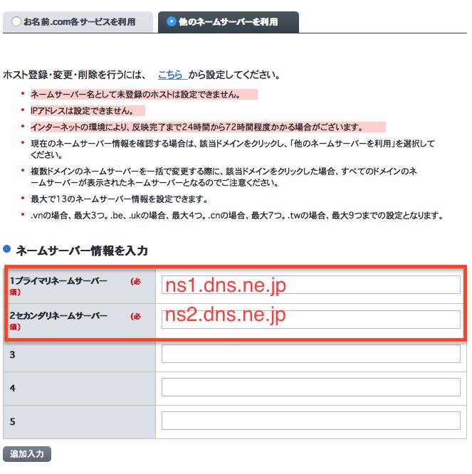 ネームサーバーを変更-01