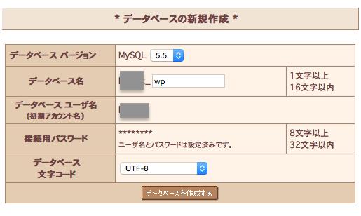 データベースの準備-02