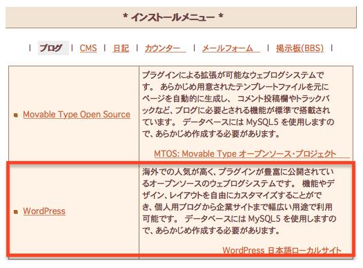 WordPressをクイックインストール-01