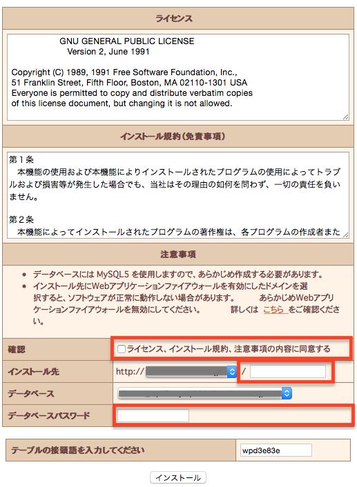 WordPressをクイックインストール-02