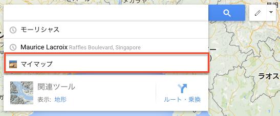 旅のルートをGoogleマップで作成する方法【マイマップの使い方】-02