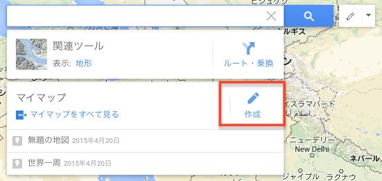 旅のルートをGoogleマップで作成する方法【マイマップの使い方】-03