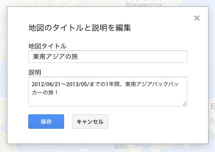 旅のルートをGoogleマップで作成する方法【マイマップの使い方】-04