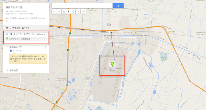 旅のルートをGoogleマップで作成する方法【マイマップの使い方】-06