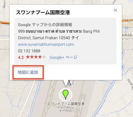 旅のルートをGoogleマップで作成する方法【マイマップの使い方】-07