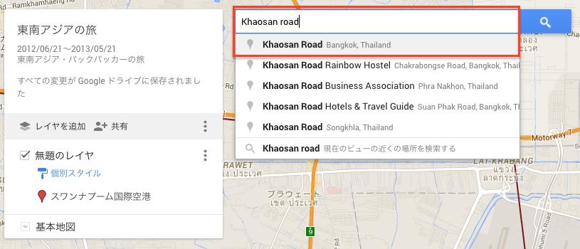 旅のルートをGoogleマップで作成する方法【マイマップの使い方】-08