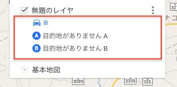 旅のルートをGoogleマップで作成する方法【マイマップの使い方】-11