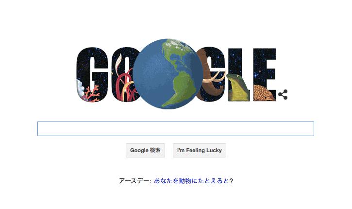 【4月22日はアースデイ!】グーグルやアップルがアースデイに合わせてロゴを変更-02