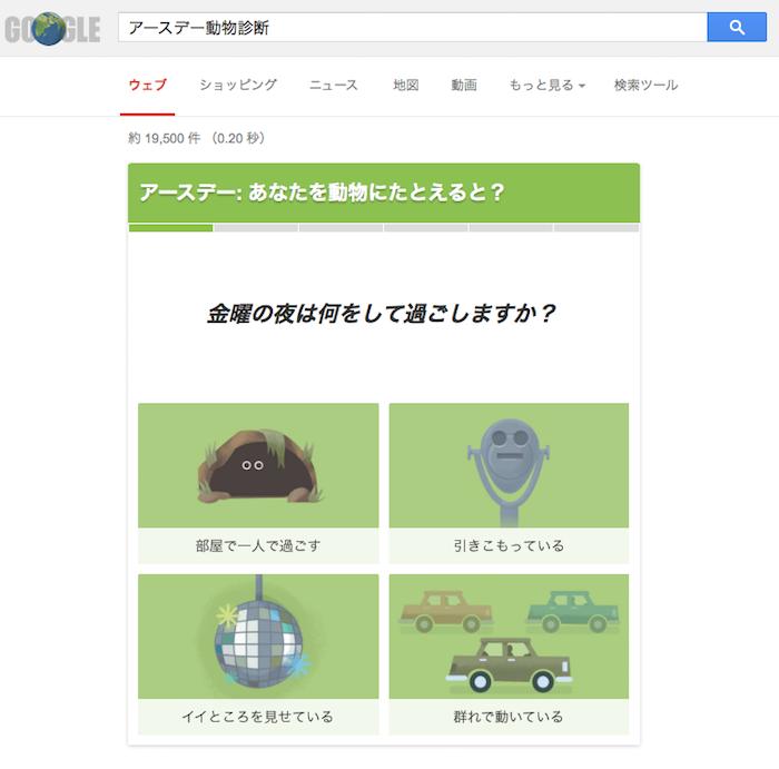 【4月22日はアースデイ!】グーグルやアップルがアースデイに合わせてロゴを変更-03