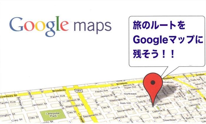 旅のルートをGoogleマップで作成する方法【マイマップの使い方】-16