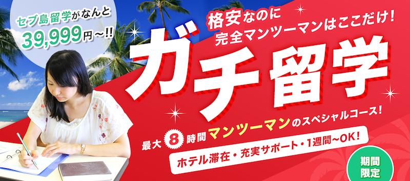 ガチ留学.com