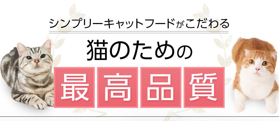 通販で買える人気のキャットフード【プレミアムキャットフード(シンプリー)】03