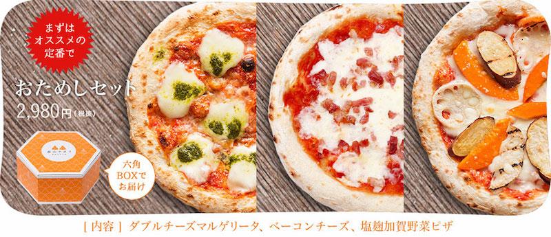 森山ナポリの冷凍ピザはまとめ買いがお得!