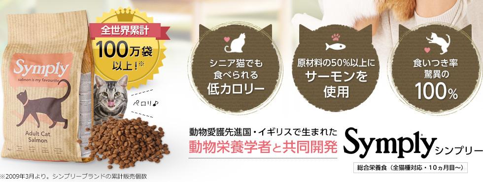 通販で買える人気のキャットフード【プレミアムキャットフード(シンプリー)】02