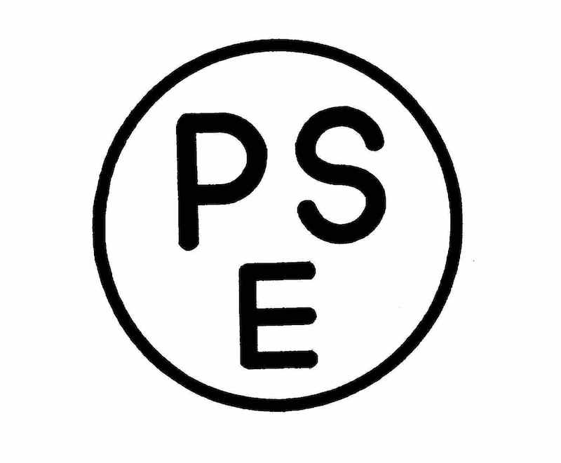 PSEマークも安全の証
