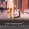 Font Awesomeを使って、h2やh3の見出しにアイコンを表示する方法