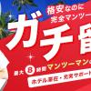 ガチ留学.comの口コミと評判【フィリピン・セブ島格安英語留学】